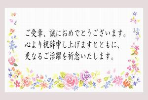 受章・受賞祝いメッセージカードイメージ