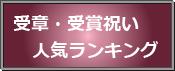 受章・受賞祝い人気ランキングへ