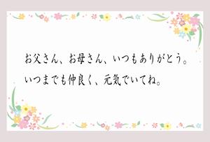 敬老の日メッセージカードイメージ