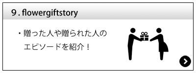 フラワーギフトストーリー