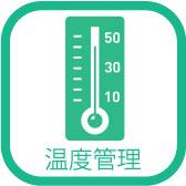 サンデリアーナ 温度管理