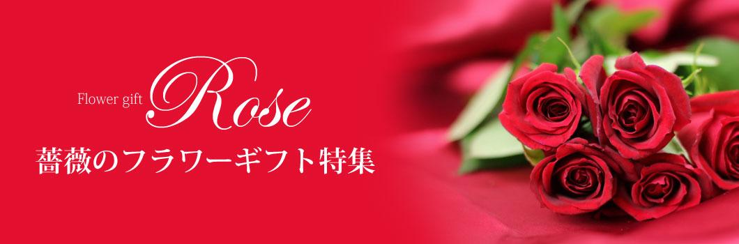 薔薇のフラワーギフト特集